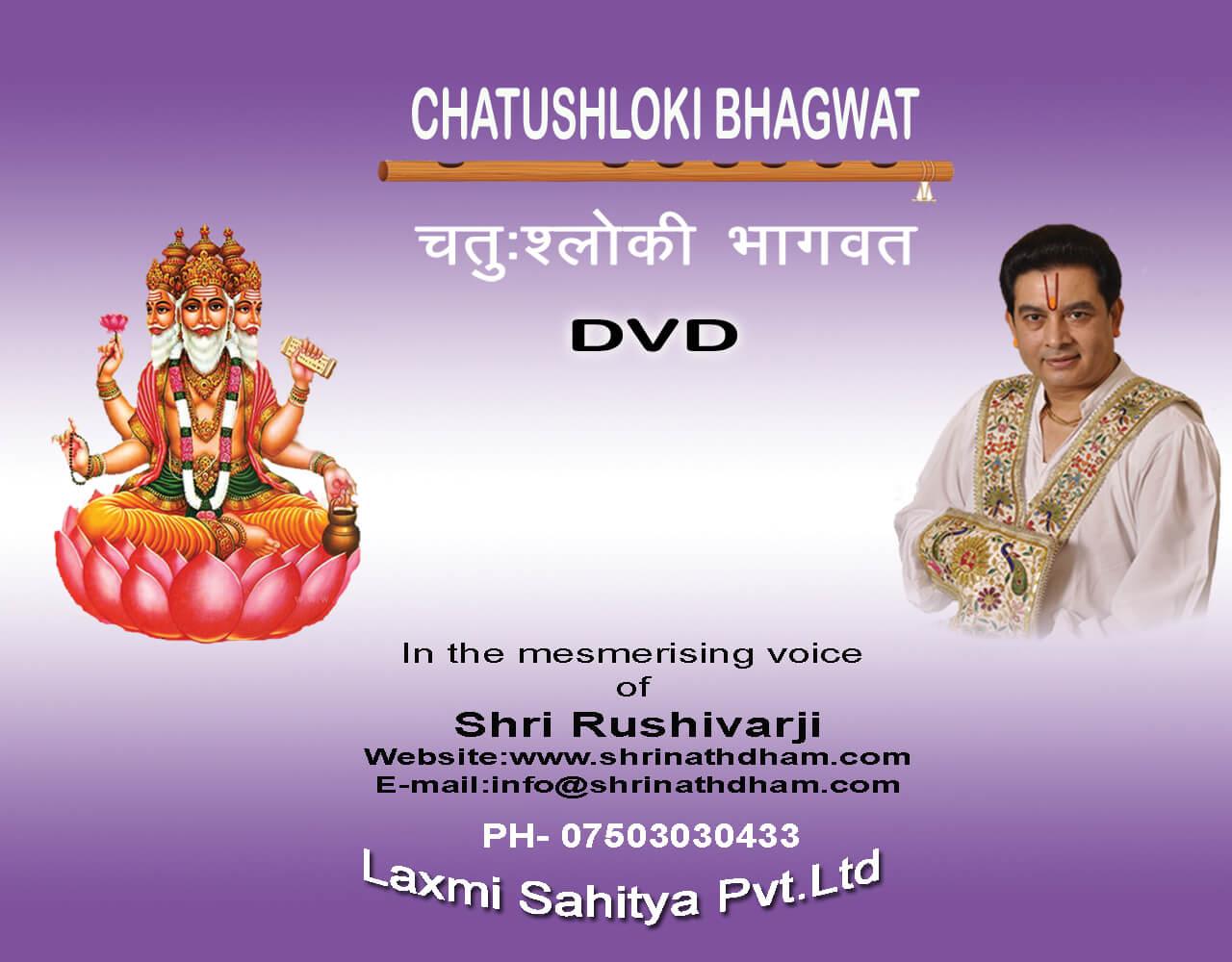 chatushloki-bhagwat