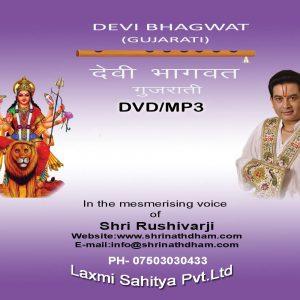 devi-bhagwat