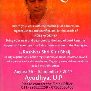 Ayodhya Katha - Ramayan