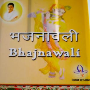 Bahanavali
